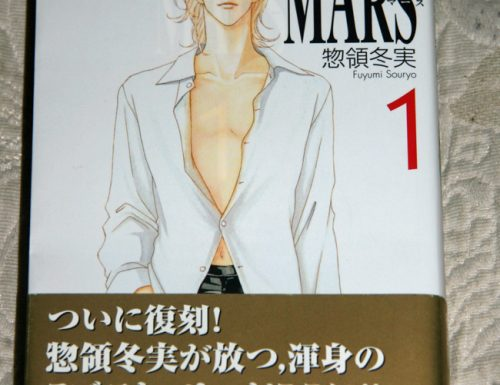 Mars, il manga di Fuyumi Souryo