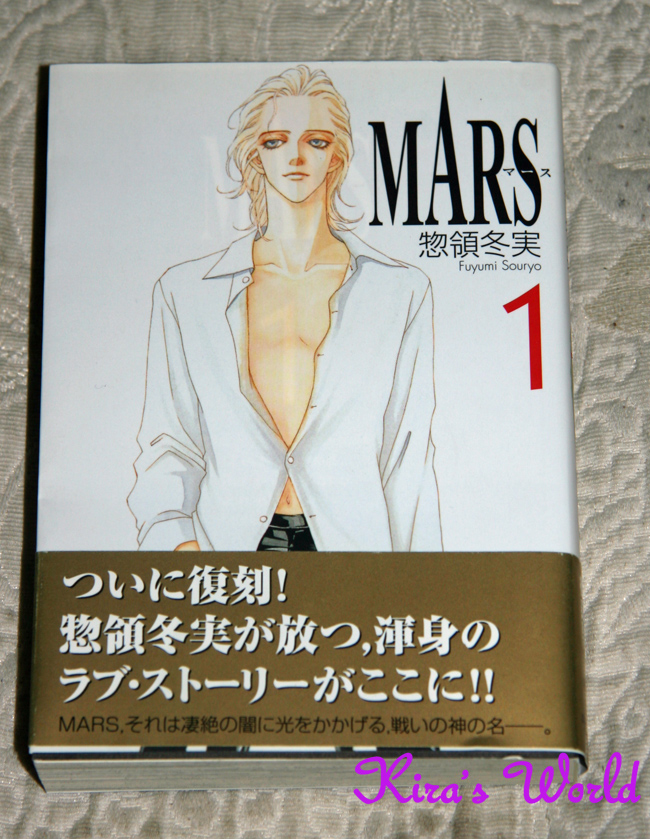 Mars, il manga